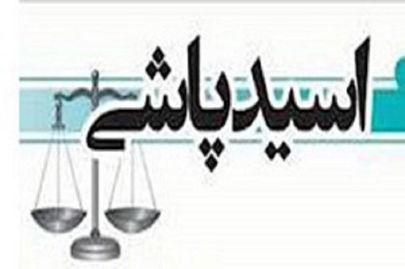 بازداشت اسیدپاش مشهدی