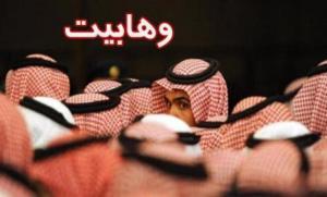 چالش های فرهنگی-اجتماعی وهابیت برای جهان اسلام/ جاهلیت نوین و اندیشه هایی غیر عقلانی