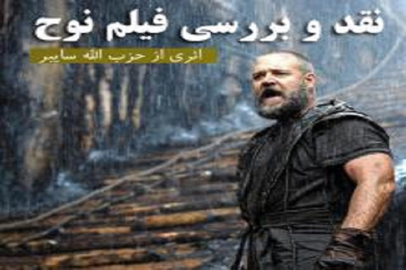 نقد فیلم سینمایی نوح+دانلود با لینک مستقیم