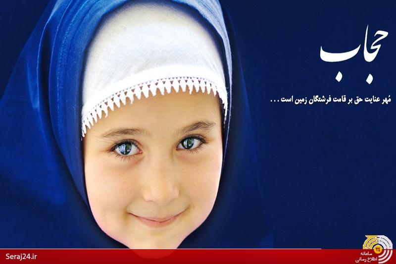 اجرا سه طرح نسیم عفاف،خوش حجابی،حجاب مدارس در مرکز ریحانه النبی