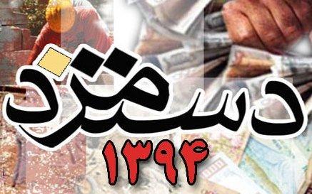جزئیات دستور کار جدید تعیین مزد ۹۴