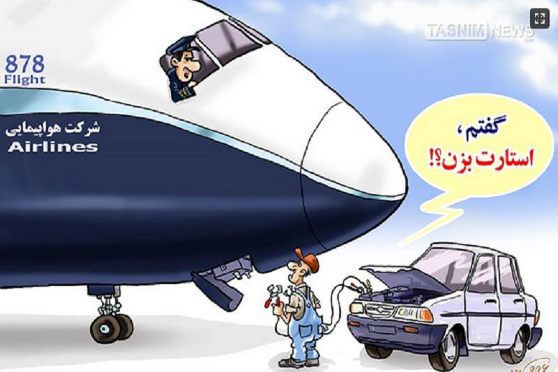 تاخیر پرواز به علت نقص فنی+ کاریکاتور