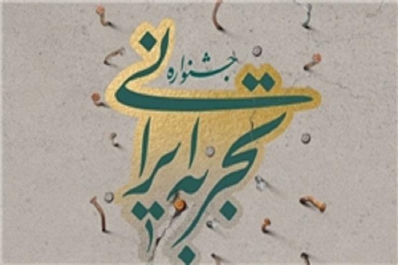 نخستین جشنواره «تجربه ایرانی» با همت گروههای هنری انقلابی برگزار میشود