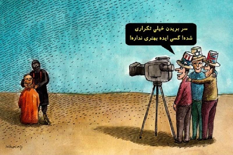 فیلمسازان سناریوی داعش!/گرافیک
