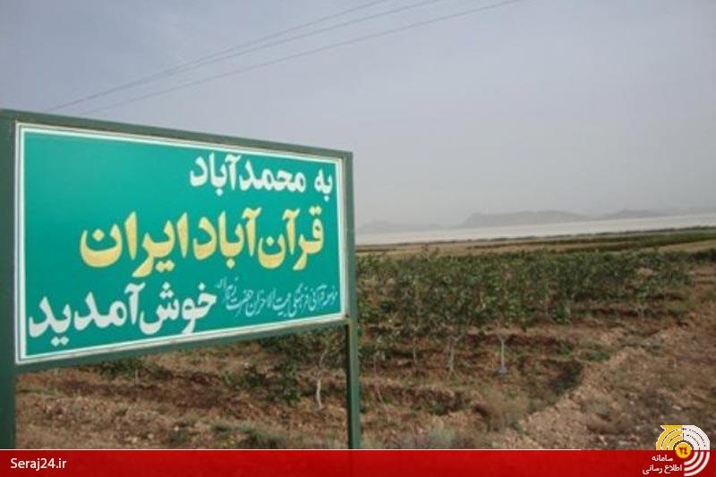 قرآن آباد ایران کجاست؟/یک موسسه قرآنی چگونه باید باشد؟