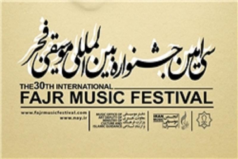 جشنواره سیام موسیقی فجر برگزیدگانش را شناخت