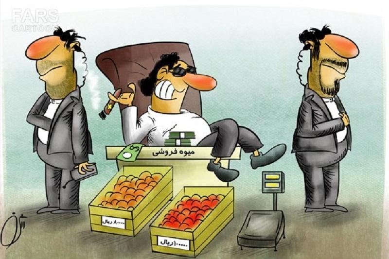 میوه 52.5 درصد گران شد!/کاریکاتور