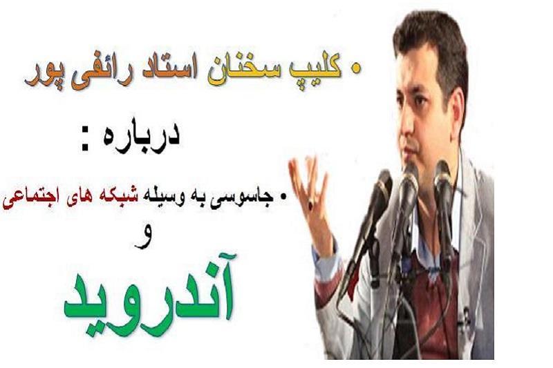 سخنرانی رائفیپور در حسینیه امام خمینی(ره) همدان