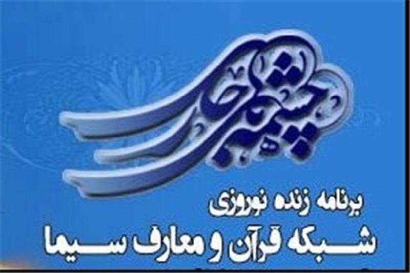 ویژه برنامه شبکه قرآن برای نوروز 94