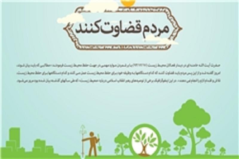 اینفوگرافیک/ توصیههای رهبر انقلاب درباره «محیط زیست»