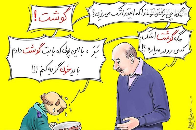 گوشت اشک درآر!!!/ کاریکاتور