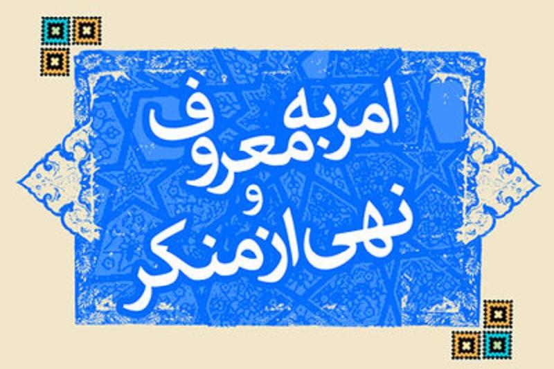 وظایف ستاد امر به معروف و نهی از منکر تعیین شد