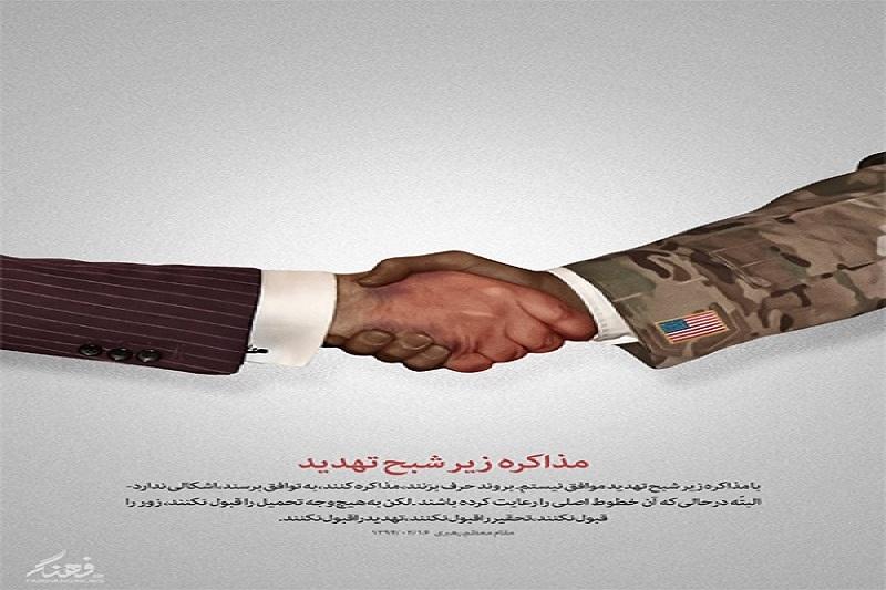 پوستر: مذاکره زیر شبح تهدید