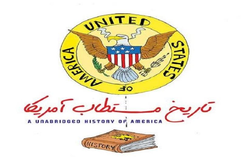 «تاریخ مستطاب آمریکا»؛ اثر مشترک کوشکی و بیژنی منتشر میشود