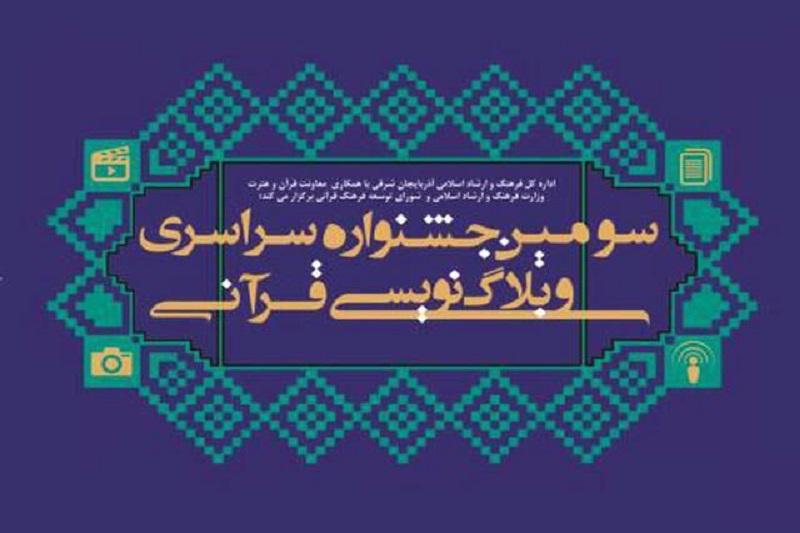 آخرین مهلت شرکت در جشنواره وبلاگنویسی «آیات» 15خرداد اعلام شد