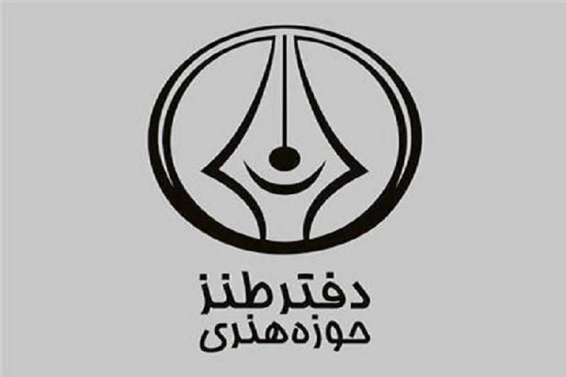 انتشار شعر شاعر زندانی هتاک به نظام و مقدسات در نشریه حوزه هنری!
