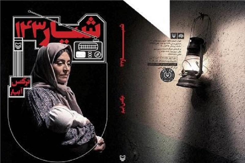 انتشار داستان زندگی یک مادر شهید در سایت آمازون