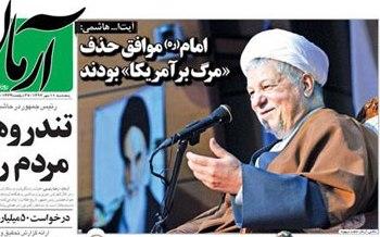 راه جلوگیری از تحریف شخصیت امام/6 نکته که تحریف کنندگان از آن استفاه می کنند