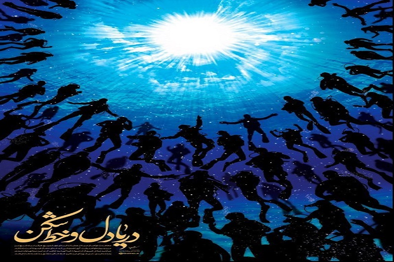 نظر مقام معظم رهبری درباره غواصان شهید کربلای ۴