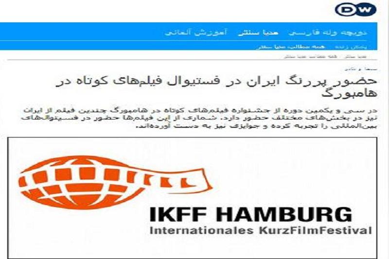 حضور پررنگ خانه مستند انقلاب اسلامی در فستیوالهای جهانی