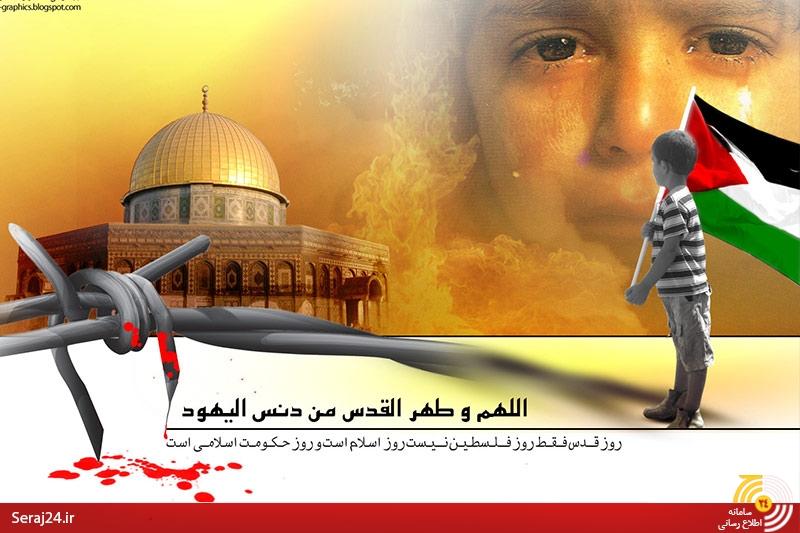 دعوت احزاب، گروهها، شخصیتها، روسای قوا و مراجع تقلید برای شرکت در راهپیمایی روز قدس/ اعلام انزجار از اسراییل امسال با شکوه تر از همیشه برگزار خواهد شد