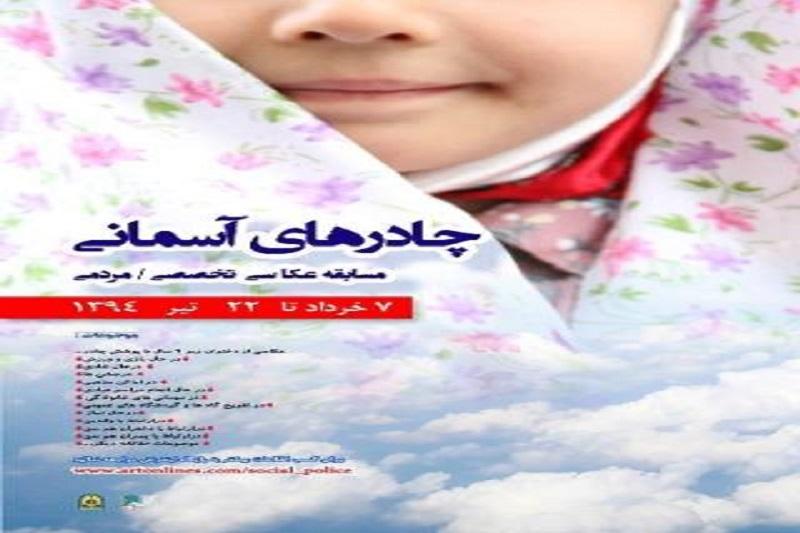 ارسال ۱۰۰۰ اثر به جشنواره عکاسی چادرهای آسمانی/ موضعگیری رسانههای ضدانقلاب