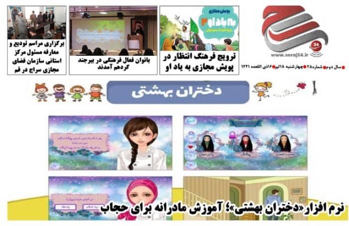 هفته نامه الکترونیکی سراج24 - شماره28