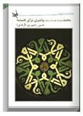 book1 54648 متن کامل11کتاب از استاد رحیم پور ازغدی + دانلود