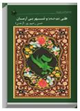 book2 54649 متن کامل11کتاب از استاد رحیم پور ازغدی + دانلود