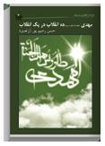 book4 54651 متن کامل11کتاب از استاد رحیم پور ازغدی + دانلود