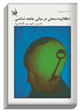book5 54650 متن کامل11کتاب از استاد رحیم پور ازغدی + دانلود