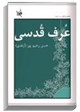 book6 55195 متن کامل11کتاب از استاد رحیم پور ازغدی + دانلود