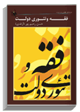 book7 55196 متن کامل11کتاب از استاد رحیم پور ازغدی + دانلود