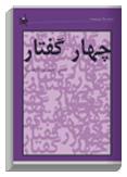 book8 55197 متن کامل11کتاب از استاد رحیم پور ازغدی + دانلود
