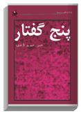 book9 55198 متن کامل11کتاب از استاد رحیم پور ازغدی + دانلود