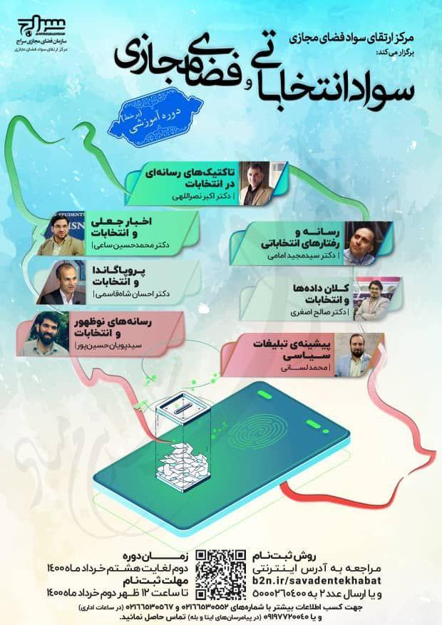 1621425000آموزشی برخط   دوره آموزشی برخط سواد انتخاباتی و فضای مجازی   امید لرستان